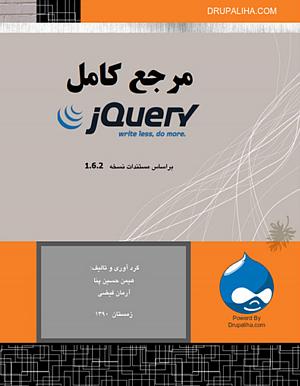 کتاب مرجع آموزش jQuery