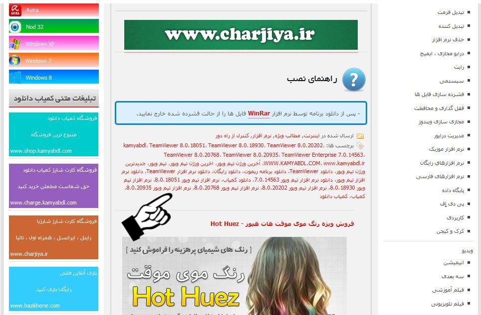 استفاده بیش از حد از برچسب ها در یک وب سایت دانلود ایرانی