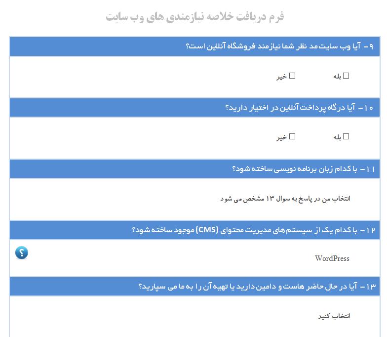 تصویری از برخی از سوالات مندرج در فرم