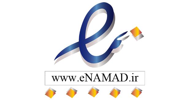 ENamad-Namad-etemad-electronic-Index-way2pay-93-03-12
