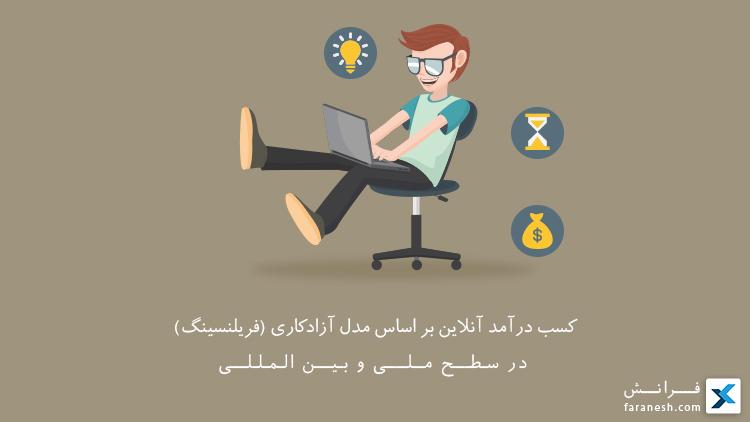 کسب درآمد آنلاین بر اساس مدل آزادکاری (فریلنسینگ) در سطح ملی و بینالمللی