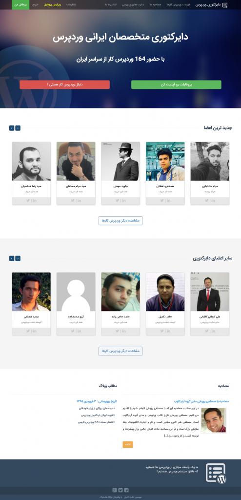 دایرکتوری متخصصان ایرانی وردپرس