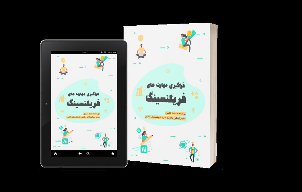 جلد کتاب رایگان فراگیری مهارتهای فریلنسینگ